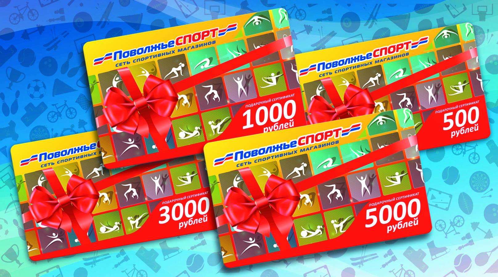 e3d56d5f36cc5 Если вы заботитесь о здоровье ваших близких, подарите подарочный сертификат  в спортивный магазин. Это самый подходящий подарок и для дам, ...